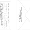 退職挨拶状 封筒付単カード