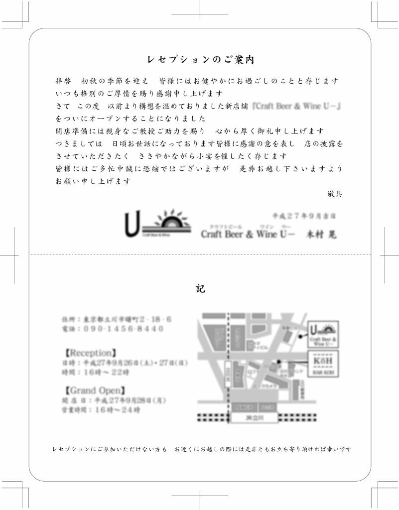 U- 2つ折カード