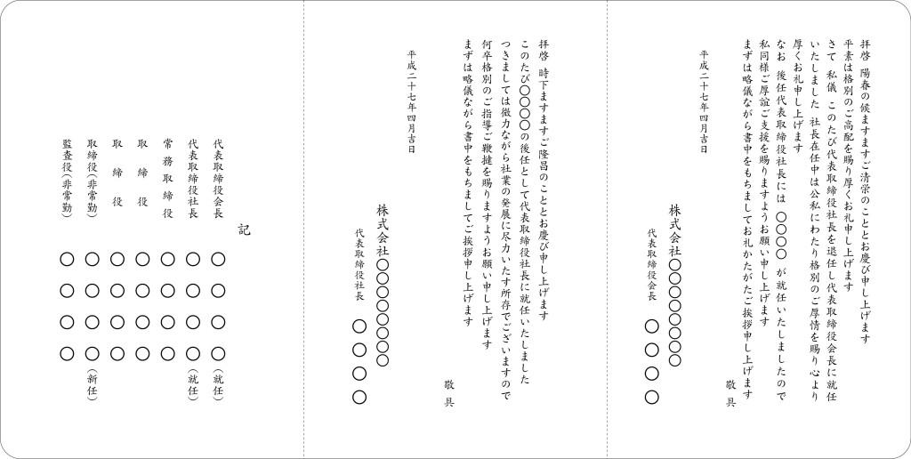 3つ折カード20150414